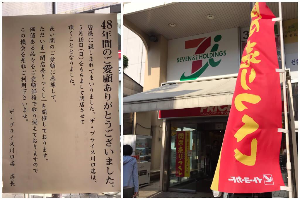 ザ・プライス 川口店