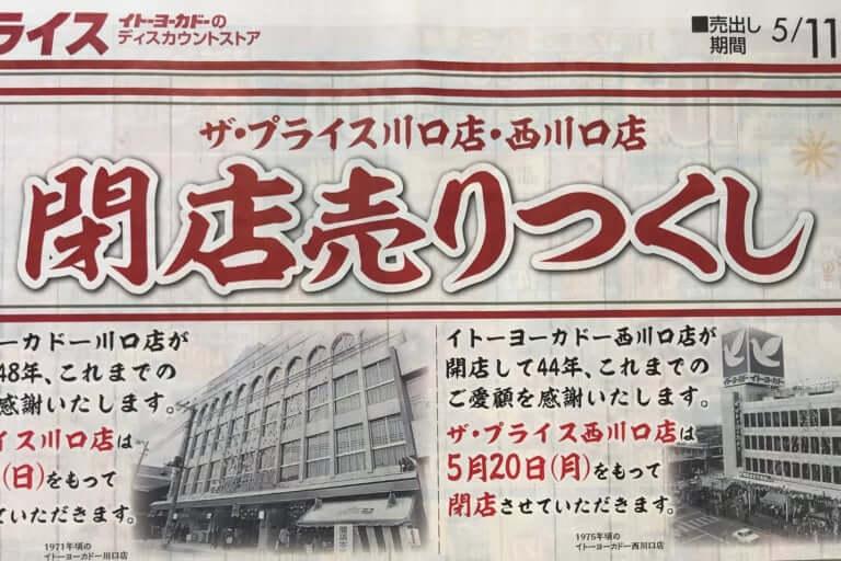 【川口市】毎日の買い物はどうなる?ザ・プライス 川口店に続いて西川口店も閉店するそうです!