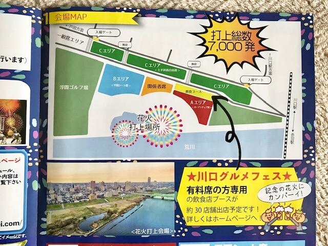 川口花火大会会場マップ