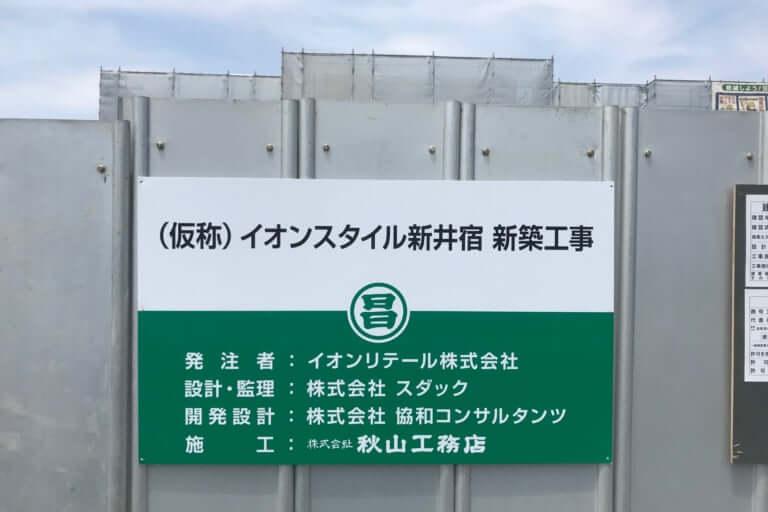 イオンスタイル新井宿サイン
