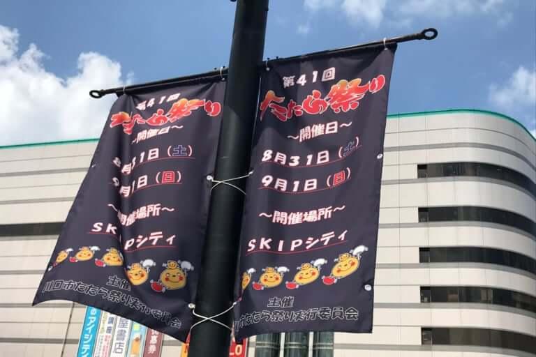【川口市】場所は?花火大会は?川口の夏のイベント「たたら祭り」が変わります!