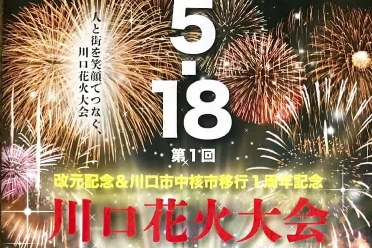 【川口市】祝令和!第1回「川口花火大会」が5月18日に荒川運動公園で開催されますよ!