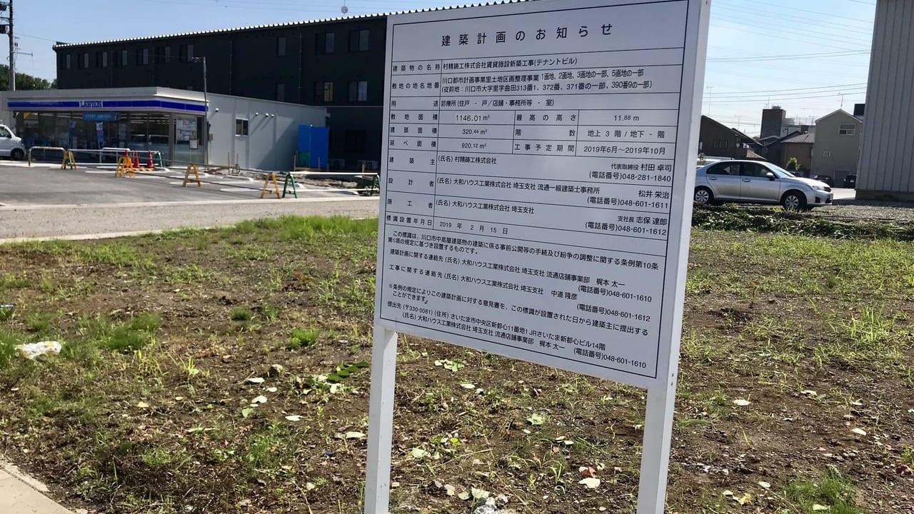 仮)鳩ヶ谷メディカルセンター1