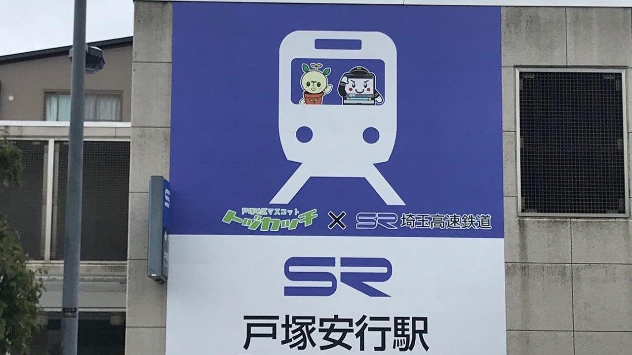 戸塚安行駅名サイン2