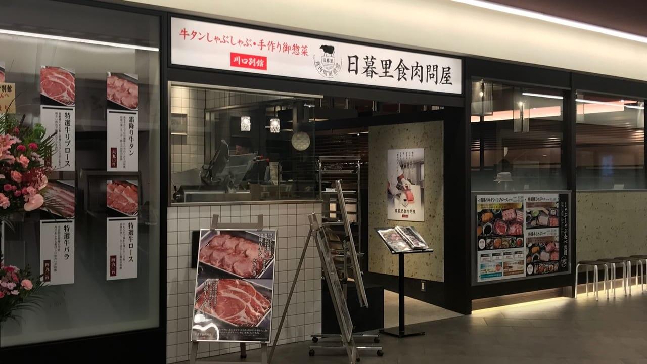 日暮里食肉問屋