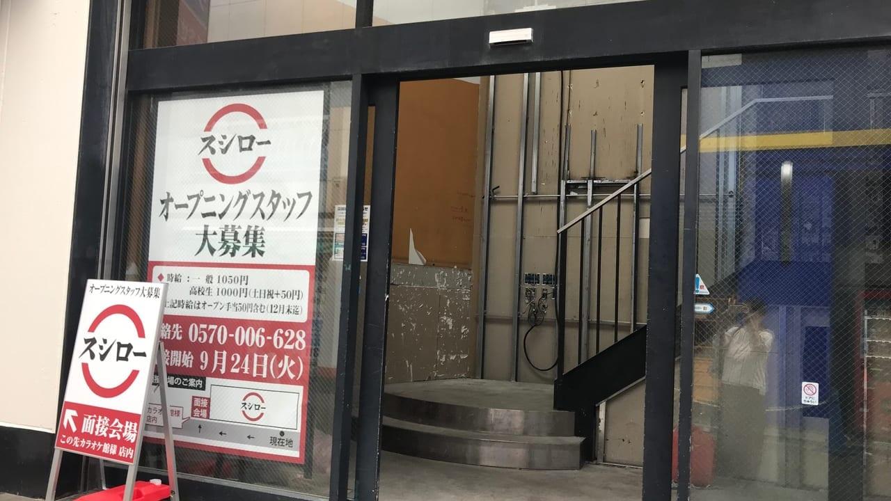 スシロー川口駅前店2