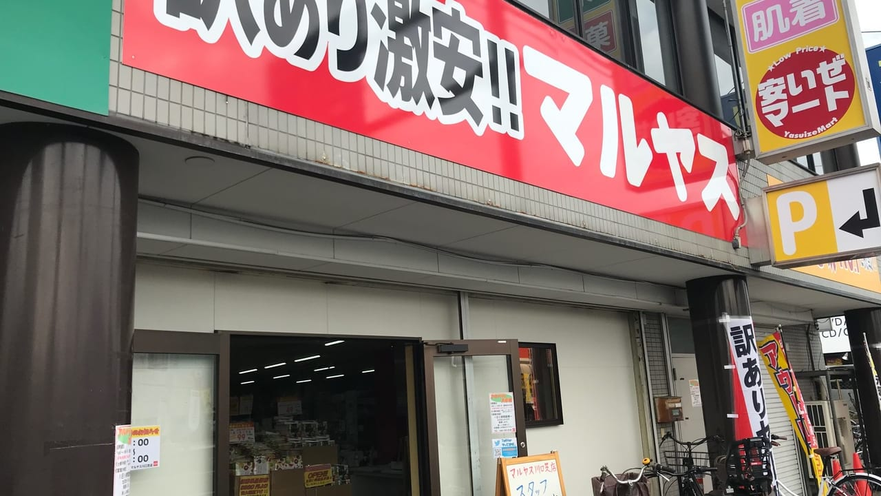 マルヤス川口芝店