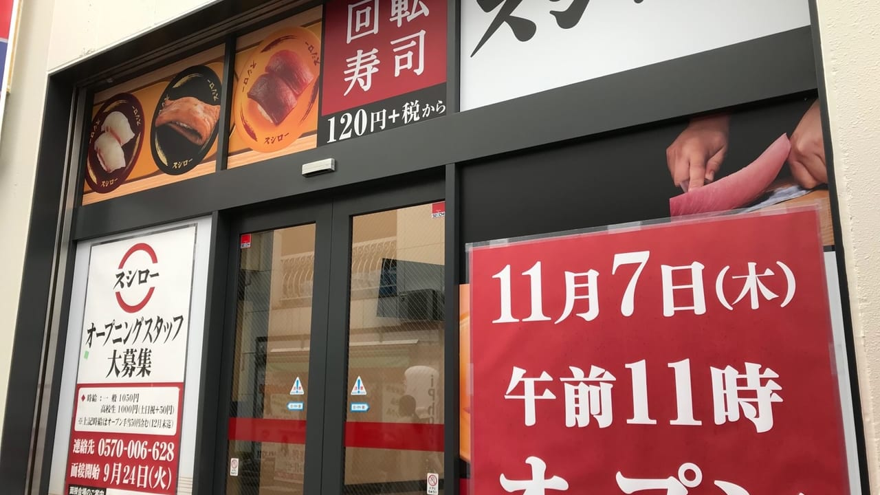 スシロー川口駅前店