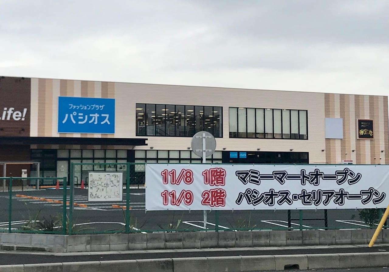 マミーマート川口安行2
