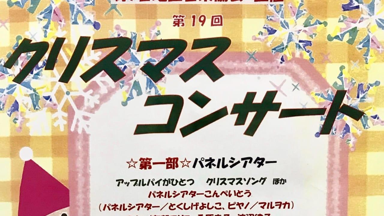 鳩ヶ谷クリスマスコンサート