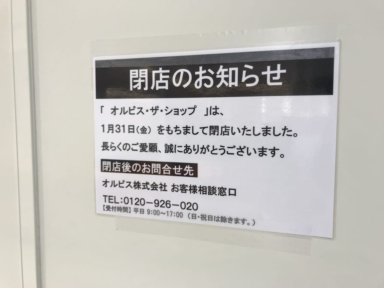 イオンモール川口前川リニューアル3