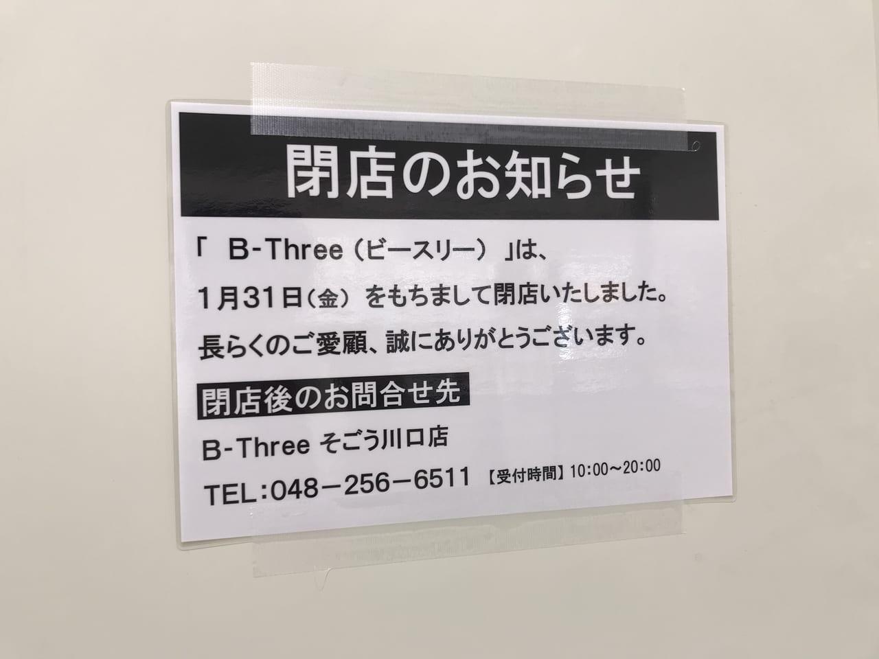 イオンモール川口前川リニューアル4