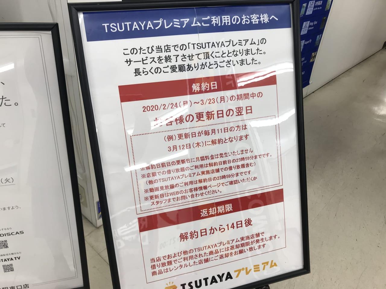TUTAYA川口駅東口店3