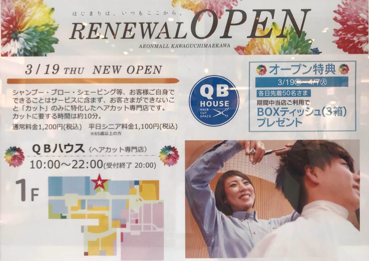 QBハウスオープン1