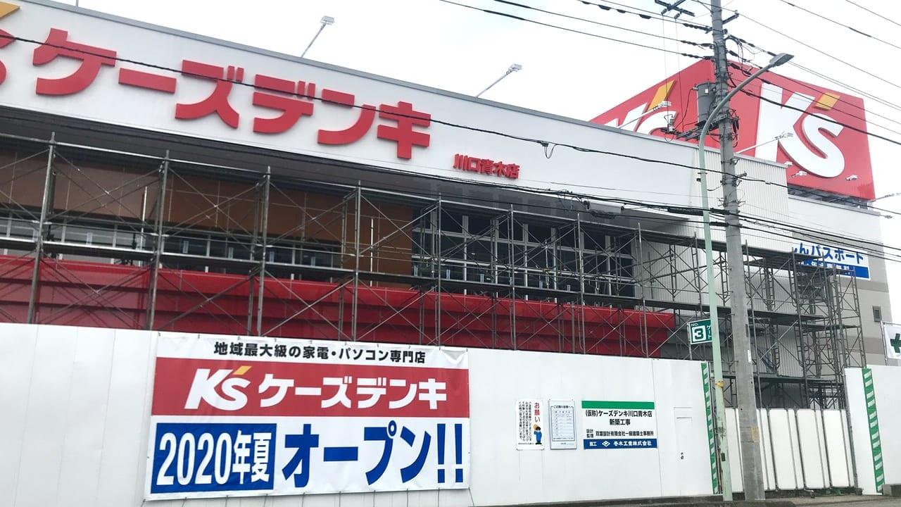 ケーズデンキ川口青木店1