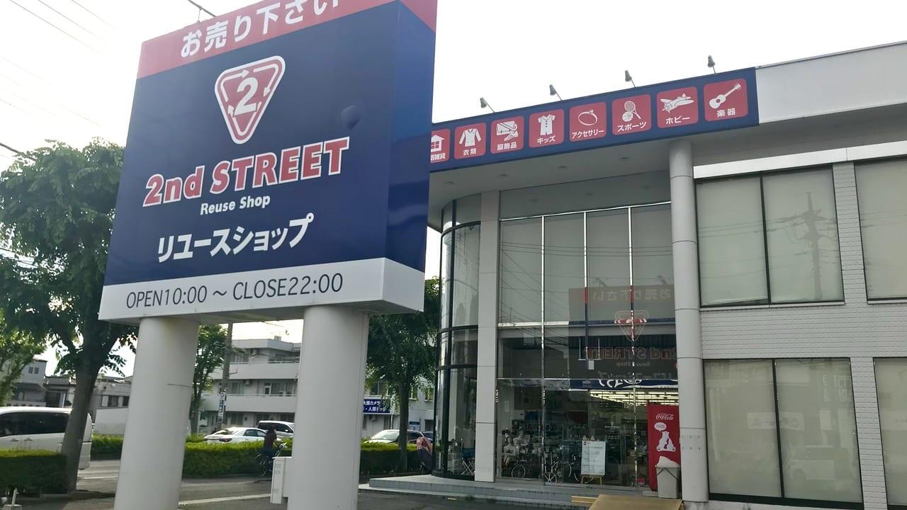 セカンドストリート東川口1