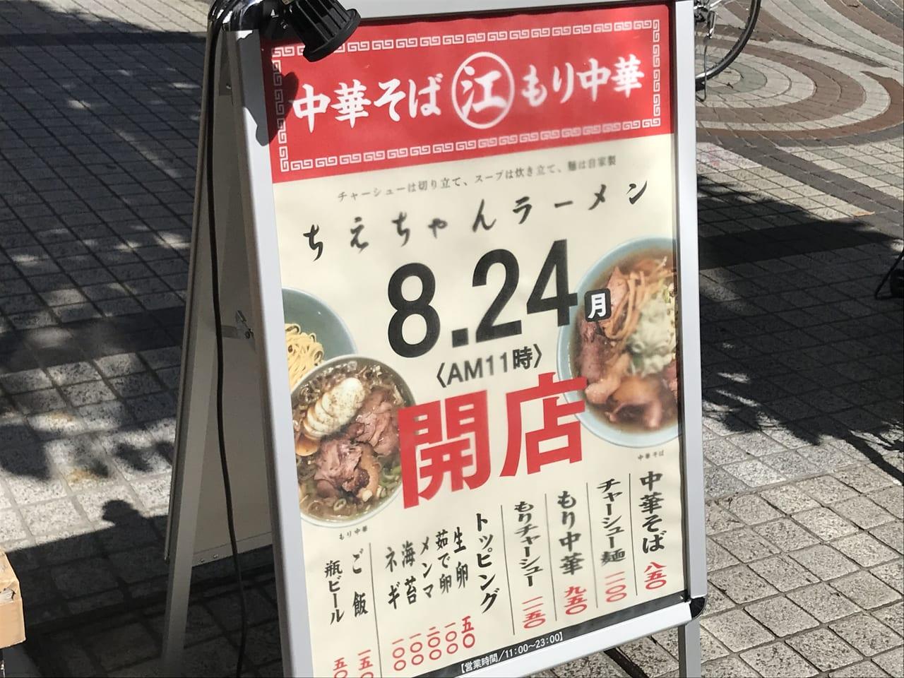 ちえちゃんラーメン3
