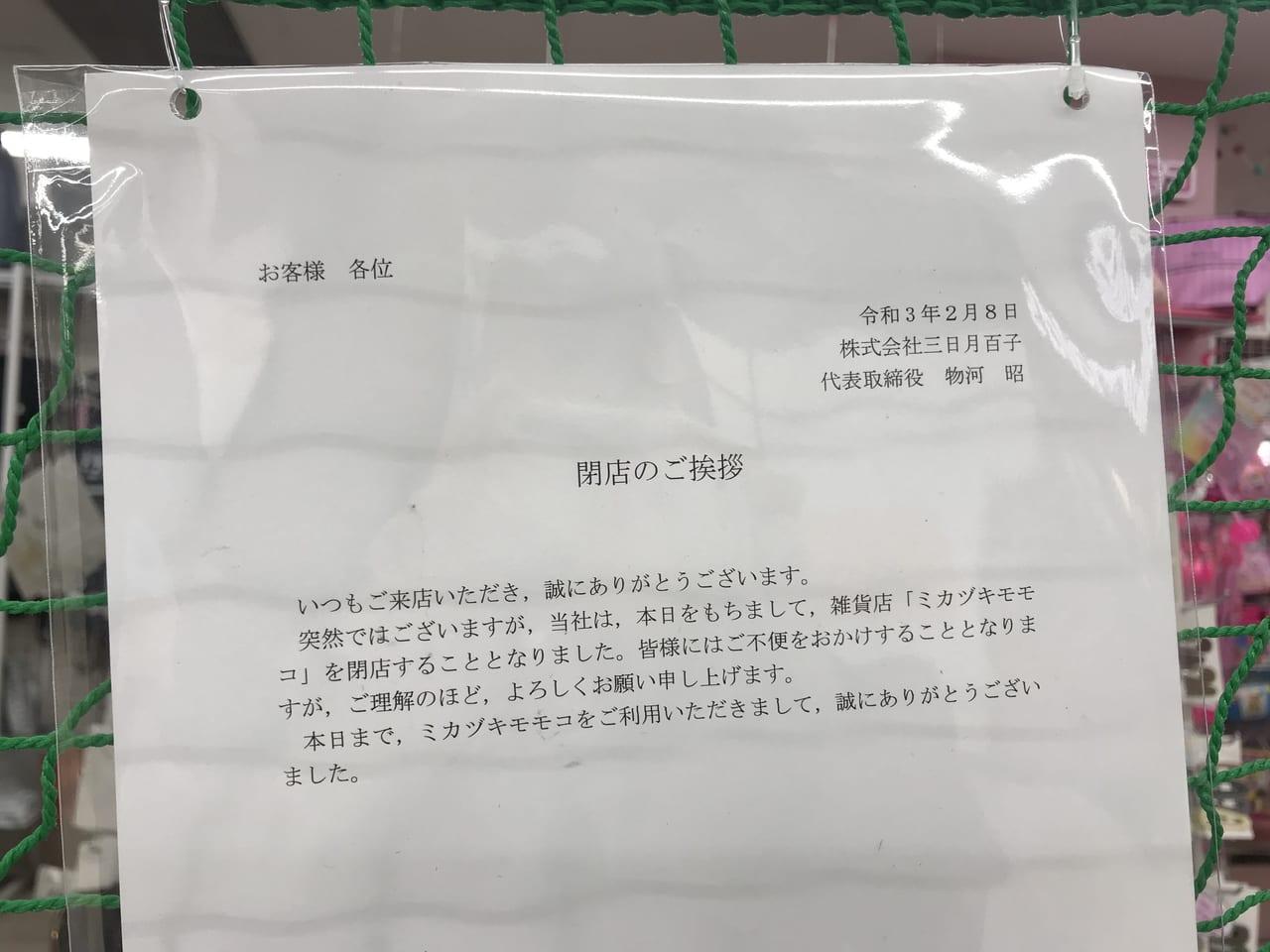閉店 ミカヅキモ モコ